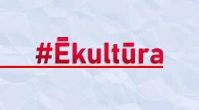 #Ēkultūra aicina kultūras norises izbaudīt virtuāli, paliekot mājās